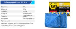 Tent BM 12 18m 1 300x117 - TM BUDMONSTER