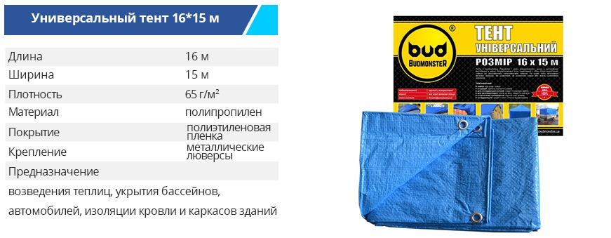 Tent BM 16 15m - Тент хозяйственный