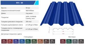 RFS 60 300x163 - TM BUDMONSTER