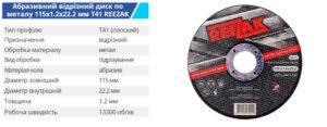 Reezak DS 115 12 22 T41 metall ukr 300x117 - TM BUDMONSTER