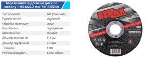 Reezak DS 115 1 22 T41 metall ukr 300x117 - TM BUDMONSTER