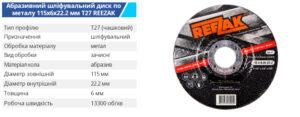 Reezak DS 115 6 22 T27 metall ukr 300x117 - TM BUDMONSTER