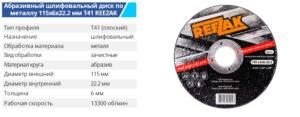 Reezak DS 115 6 22 T41 metall 300x117 - TM BUDMONSTER