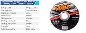 Reezak DS 115 6 22 T41 metall ukr 300x117 - TM BUDMONSTER