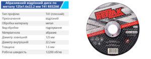 Reezak DS 125 16 22 T41 metall ukr 300x117 - TM BUDMONSTER