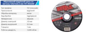 Reezak DS 125 1 22 T41 metall ukr 300x117 - TM BUDMONSTER