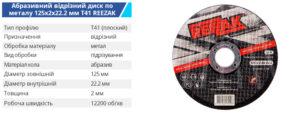 Reezak DS 125 2 22 T41 metall ukr 300x117 - TM BUDMONSTER