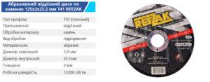 Reezak DS 125 2 22 T41 ukr 300x117 - TM BUDMONSTER