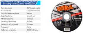 Reezak DS 125 6 22 T27 metall 300x117 - TM BUDMONSTER