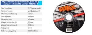 Reezak DS 125 6 22 T27 metall ukr 300x117 - TM BUDMONSTER
