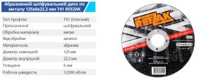 Reezak DS 125 6 22 T41 metall ukr 300x117 - TM BUDMONSTER