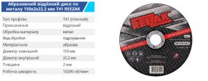 Reezak DS 150 2 22 T41 metall ukr 300x117 - TM BUDMONSTER