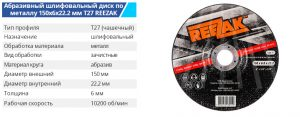 Reezak DS 150 6 22 T27 metall 300x117 - TM BUDMONSTER