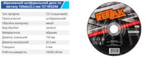Reezak DS 150 6 22 T27 metall ukr 300x117 - TM BUDMONSTER