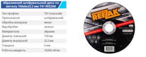 Reezak DS 150 6 22 T41 metall ukr 300x117 - TM BUDMONSTER