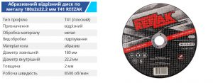 Reezak DS 180 2 22 T41 metall ukr 300x117 - TM BUDMONSTER