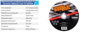 Reezak DS 180 6 22 T27 metall 300x117 - TM BUDMONSTER