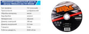 Reezak DS 180 6 22 T41 metall ukr 300x117 - TM BUDMONSTER