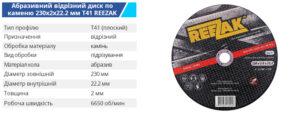 Reezak DS 230 2 22 T41 kamen ukr 300x117 - TM BUDMONSTER
