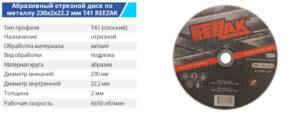 Reezak DS 230 2 22 T41 metall 300x117 - TM BUDMONSTER