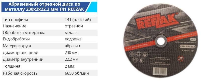 Reezak DS 230 2 22 T41 metall - Reezak: отрезные круги
