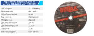 Reezak DS 230 2 22 T41 metall ukr 300x117 - TM BUDMONSTER