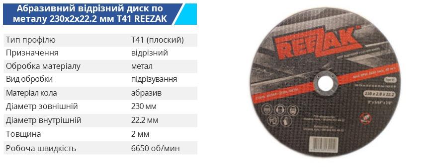 Reezak DS 230 2 22 T41 metall ukr - Reezak: відрізні круги
