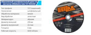 Reezak DS 230 6 22 T27 metall 300x117 - TM BUDMONSTER