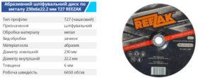 Reezak DS 230 6 22 T27 metall ukr 300x117 - TM BUDMONSTER