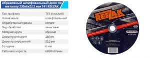 Reezak DS 230 6 22 T41 metall 300x117 - TM BUDMONSTER