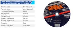 Reezak DS 230 6 22 T41 metall ukr 300x117 - TM BUDMONSTER
