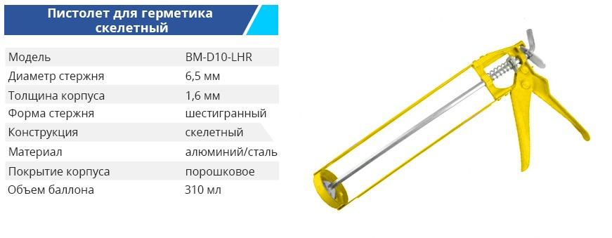 BM D10 LHR - Пистолеты для герметиков Budmonster