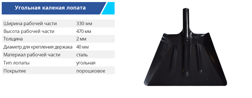 BM lopata LГ - Лопаты Budmonster
