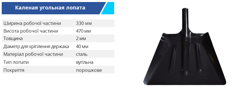 BM lopata LГ ukr - Лопати Budmonster