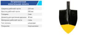 BM lopata LKO 300x117 - TM BUDMONSTER