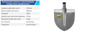BM lopata LKO2 300x117 - TM BUDMONSTER