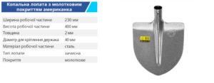 BM lopata LKO2 ukr 300x117 - TM BUDMONSTER