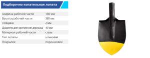 BM lopata LPK 300x117 - TM BUDMONSTER