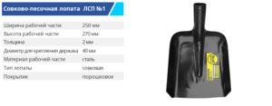 BM lopata LSP1 300x117 - TM BUDMONSTER