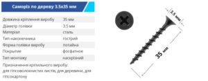 Samorez 35 35mm derevo ukr 300x117 - TM BUDMONSTER