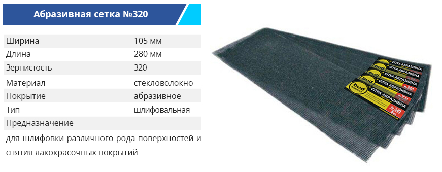 Setka №320 105 280 mm - Абразивные сетки Budmonster