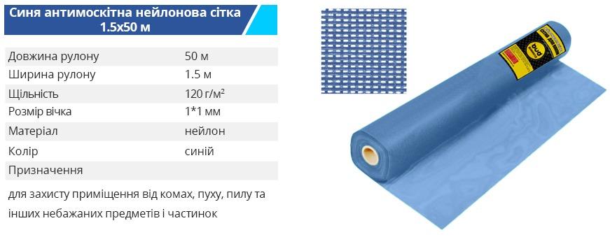 Setka steklo 1 50 120g blue 1 - Антимоскитная сетка Budmonster