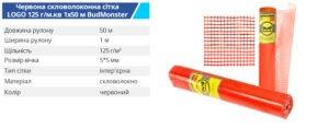 Setka steklo 1 50 125g red 1 300x117 - TM BUDMONSTER