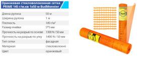 Setka steklo 1 50 145g orange 300x117 - TM BUDMONSTER
