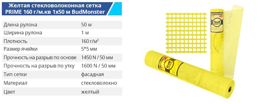 Setka steklo 1 50 160g yellow - Стекловолоконная сетка Budmonster