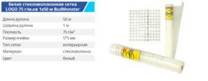 Setka steklo 1 50 75g white 300x117 - TM BUDMONSTER