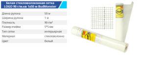 Setka steklo 1 50 90g white 300x117 - TM BUDMONSTER