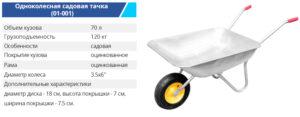 Tachka 01 001 300x117 - TM BUDMONSTER