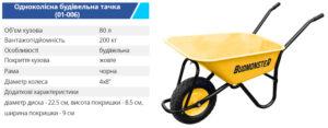 Tachka 01 006 1 300x117 - TM BUDMONSTER