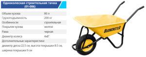 Tachka 01 006 300x117 - TM BUDMONSTER
